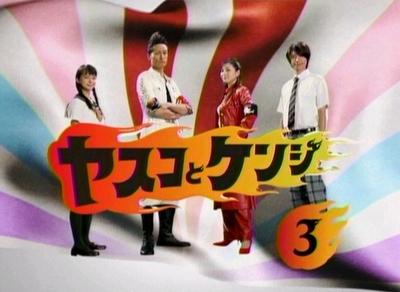 ヤスコとケンジ 第3話