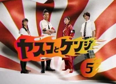 ヤスコとケンジ 第5話 「椿君に恋敵!?沖さんは僕が守る」