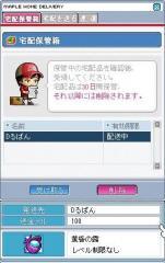 Maple1693@.jpg