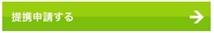 LinkShare REVIEW(リンクシェアレビュー)の提携申請する