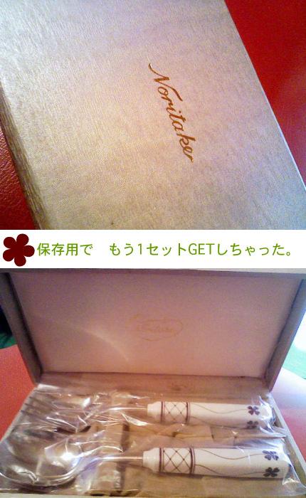 noritake_clo_stock.jpg