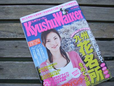 kyushu_walker1.jpg