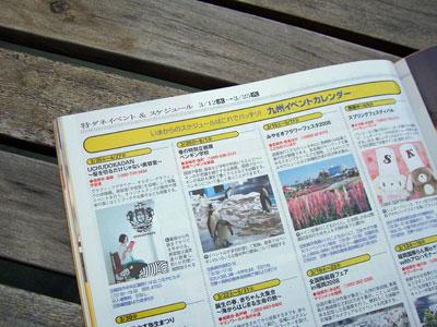 kyushu_walker2.jpg