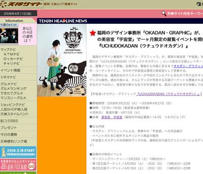 tenjin_site.jpg