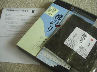 P1011794_convert_20080605170926.jpg
