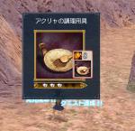 アクリャの調理用具