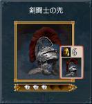 剣闘士の兜