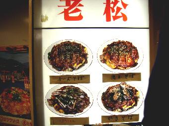 okonomiyaki200725b.jpg