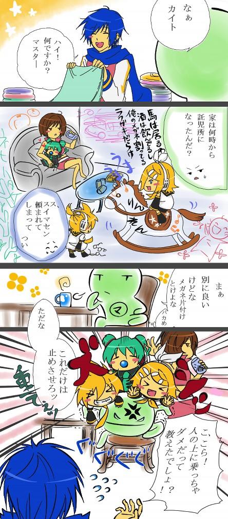 KAITOマスターの受難マンガ。
