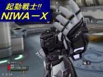 起動戦士NIWA-X03