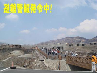 阿蘇山火口4