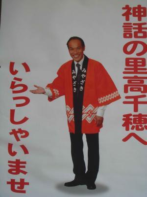 東国原知事