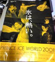 PRINCE ICE WORLD 2008