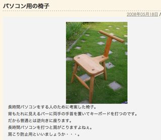 ウッドスケッチの腰に優しい椅子