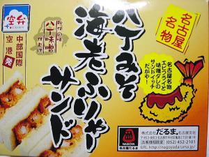 八丁味噌サンド¥680