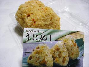 うにめし¥400円