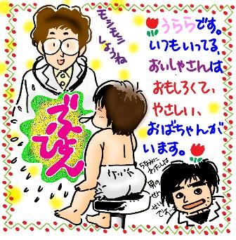 ほのたい04小児科女医mini