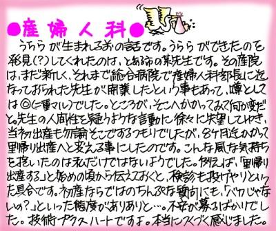 04産婦人科
