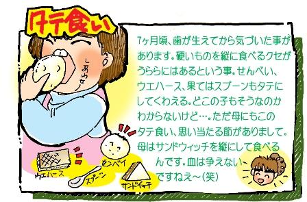05タテ食いmini