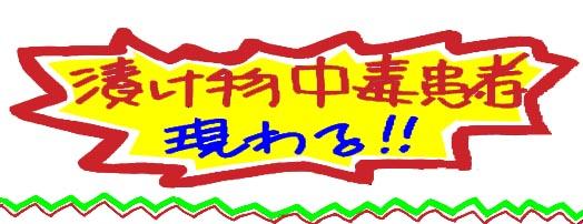 06漬物ロゴ