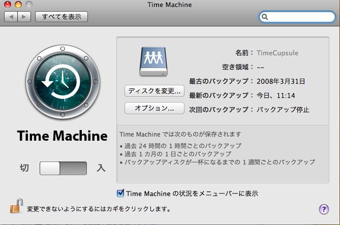 timemachineをネットワークディスクで行おう