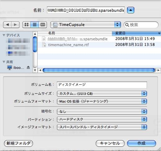 timemachine 用ディスクイメージ作成