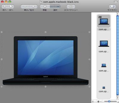 macbookアイコンプレビューで選択
