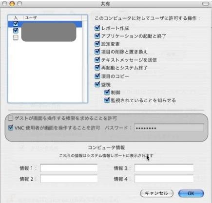 画面共有設定 ibookg3vnc