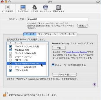画面共有設定 ibookg3