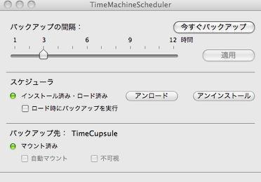 timemachine スケジューラー