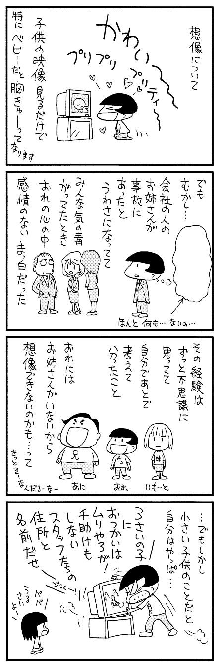 moromi080313.jpg
