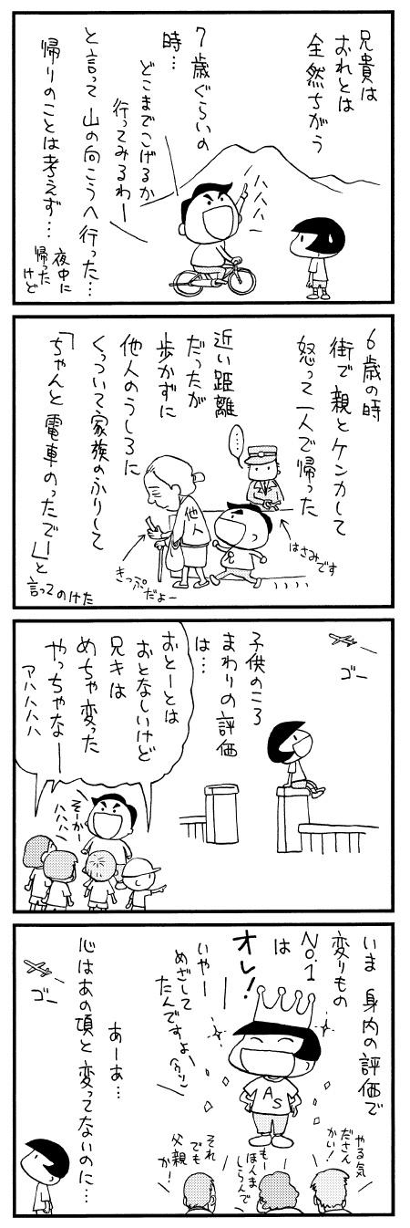 moromi080314.jpg