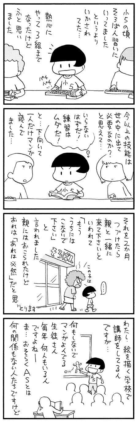 moromi080319.jpg