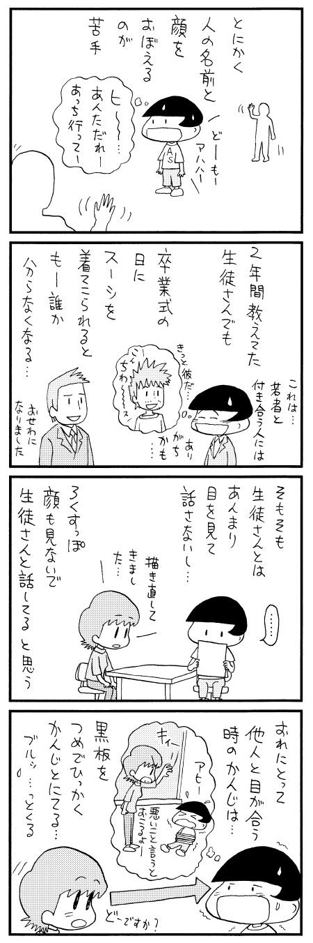 moromi080406.jpg