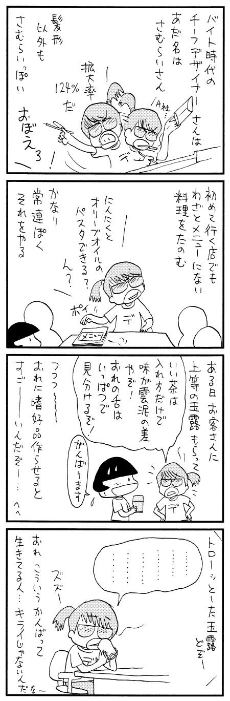 moromi080411.jpg
