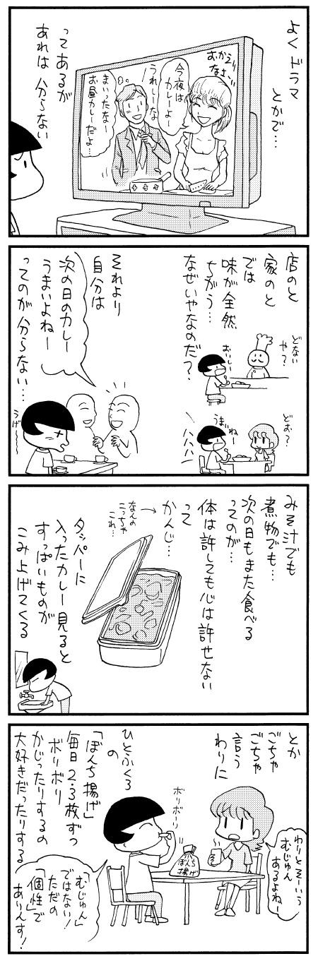 moromi080506.jpg
