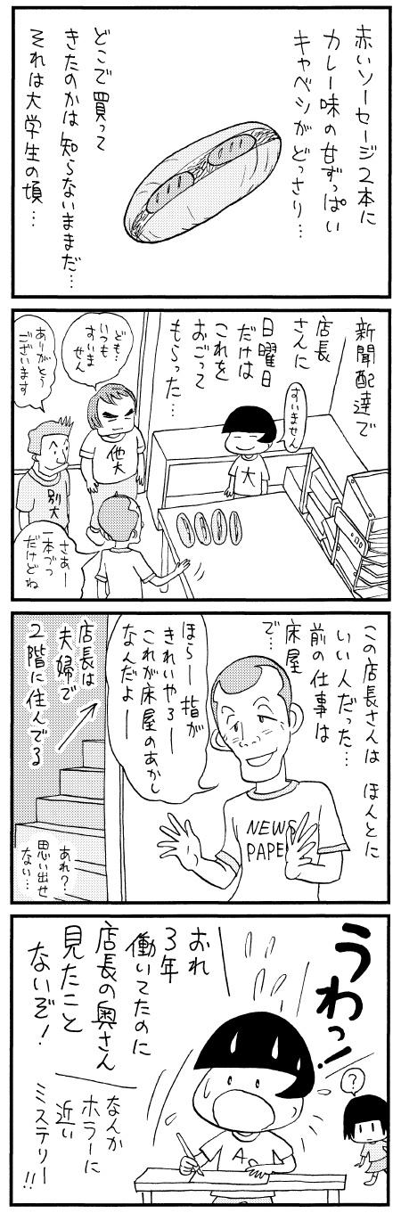 moromi080508.jpg