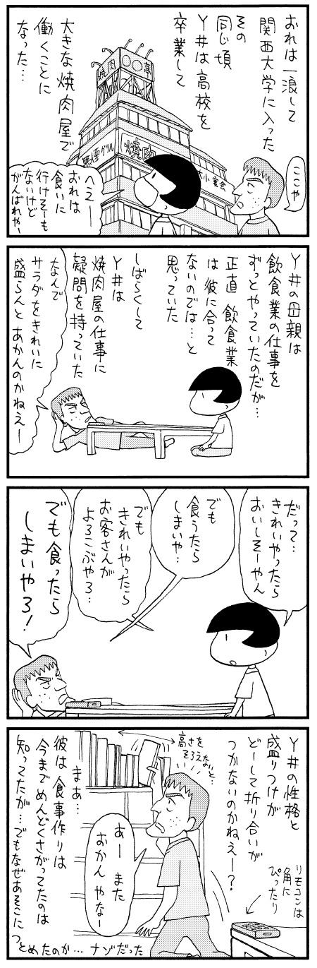 moromi080611.jpg