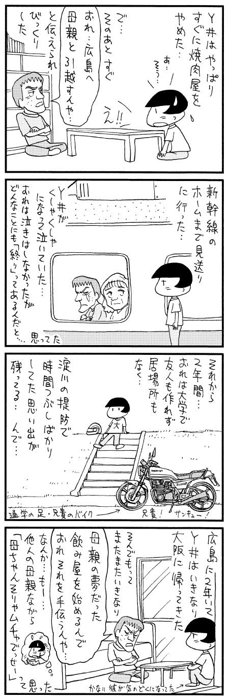 moromi080612.jpg