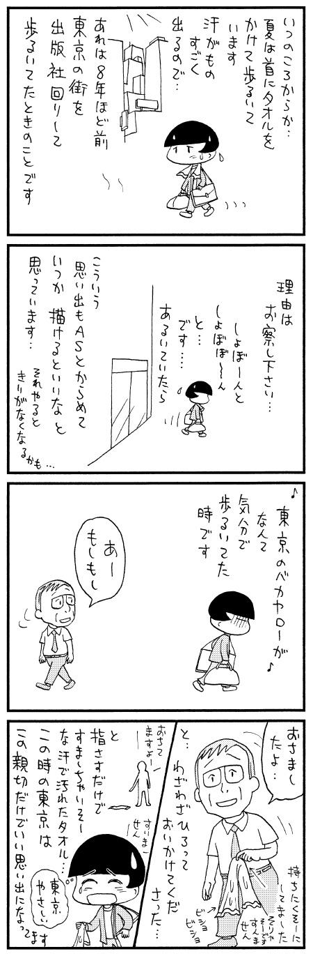 moromi080708.jpg