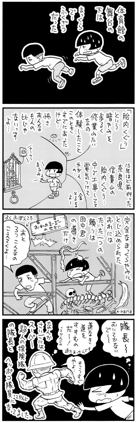 moromi080717.jpg