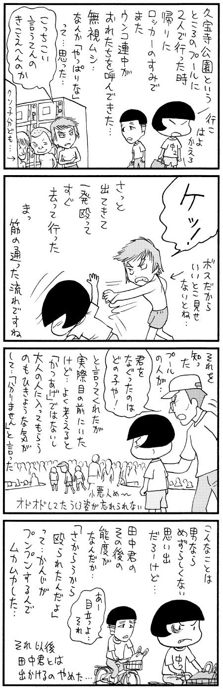 moromi080805.jpg
