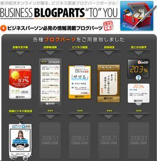toyo_parts.jpg