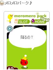 メロメロ2