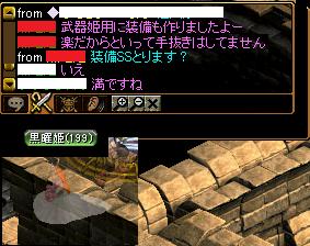 RedStone 08.05.25[04]