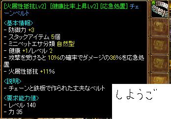 RedStone 08.06.11[06]