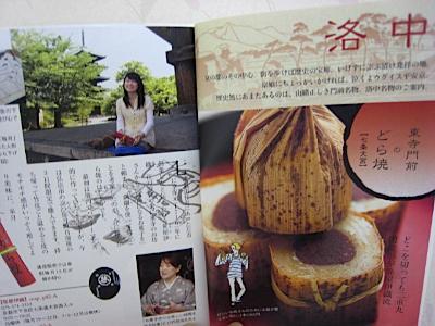 dorayaki_3.jpg
