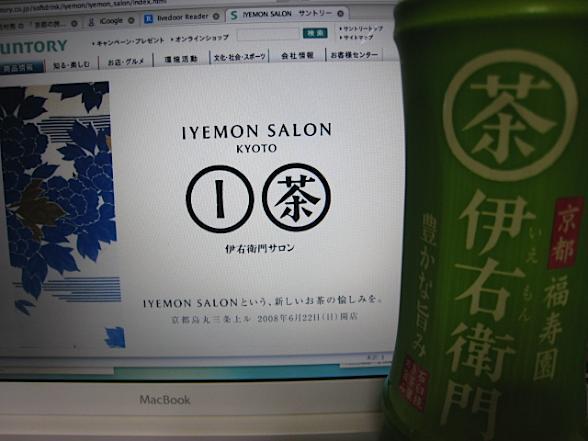 iyemon.jpg