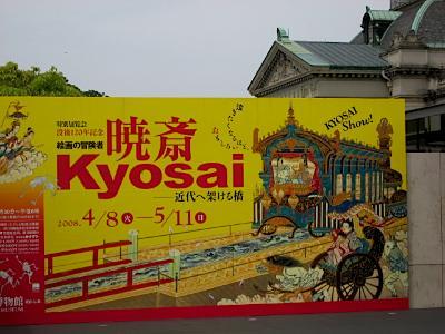 kyosai_1.jpg