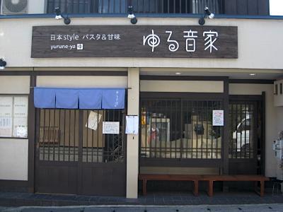yuruneya_1.jpg